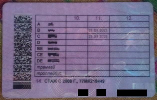 Национальное водительское удостоверение (вид сзади)