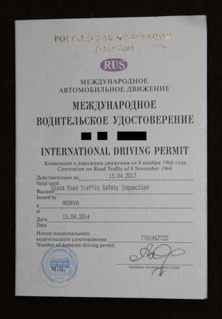 Так выглядит международные водительские права