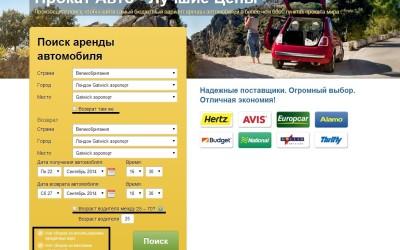 Удобная аренда машины на rentalcars.com