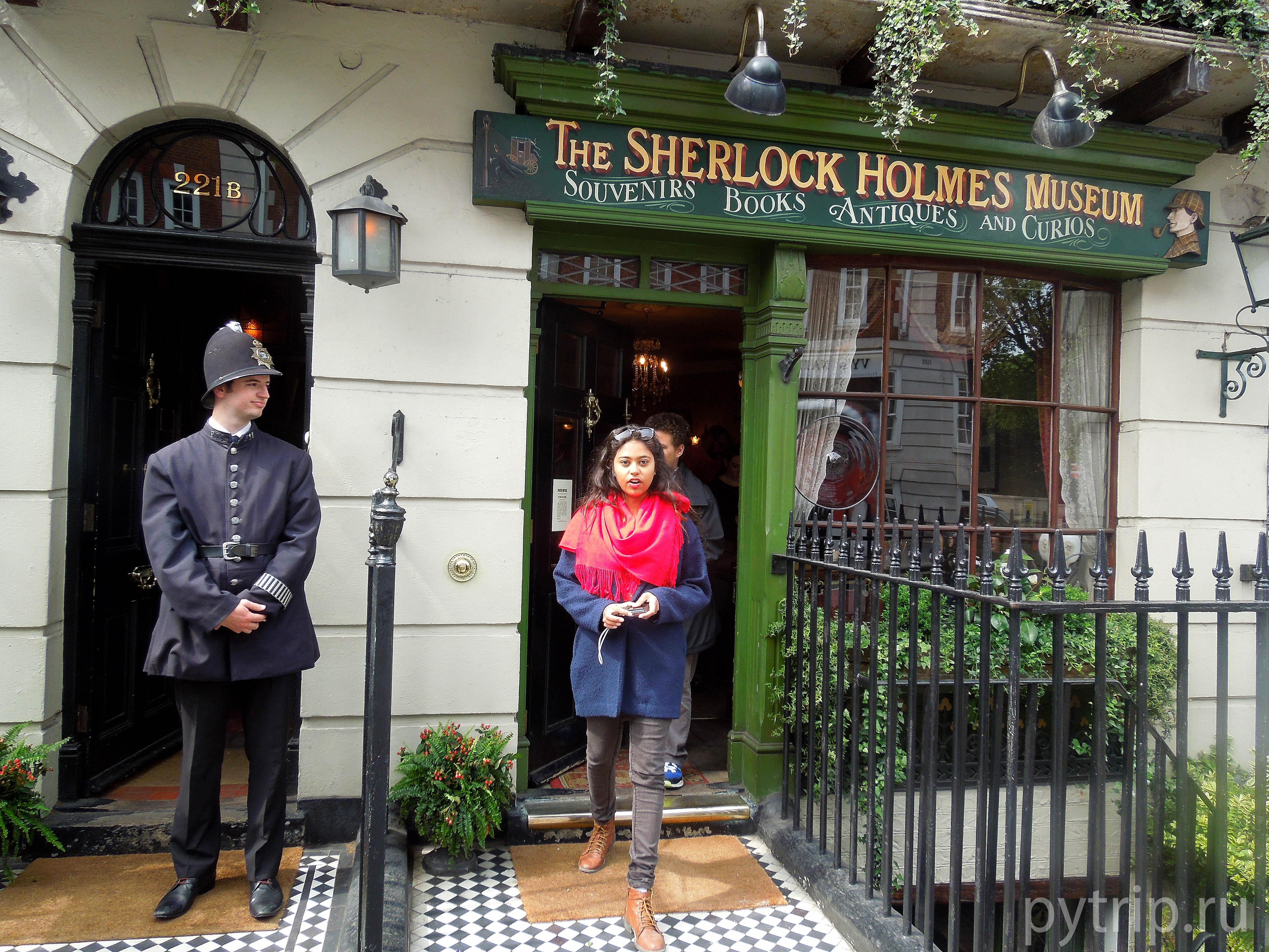 музей шерлока Холмса