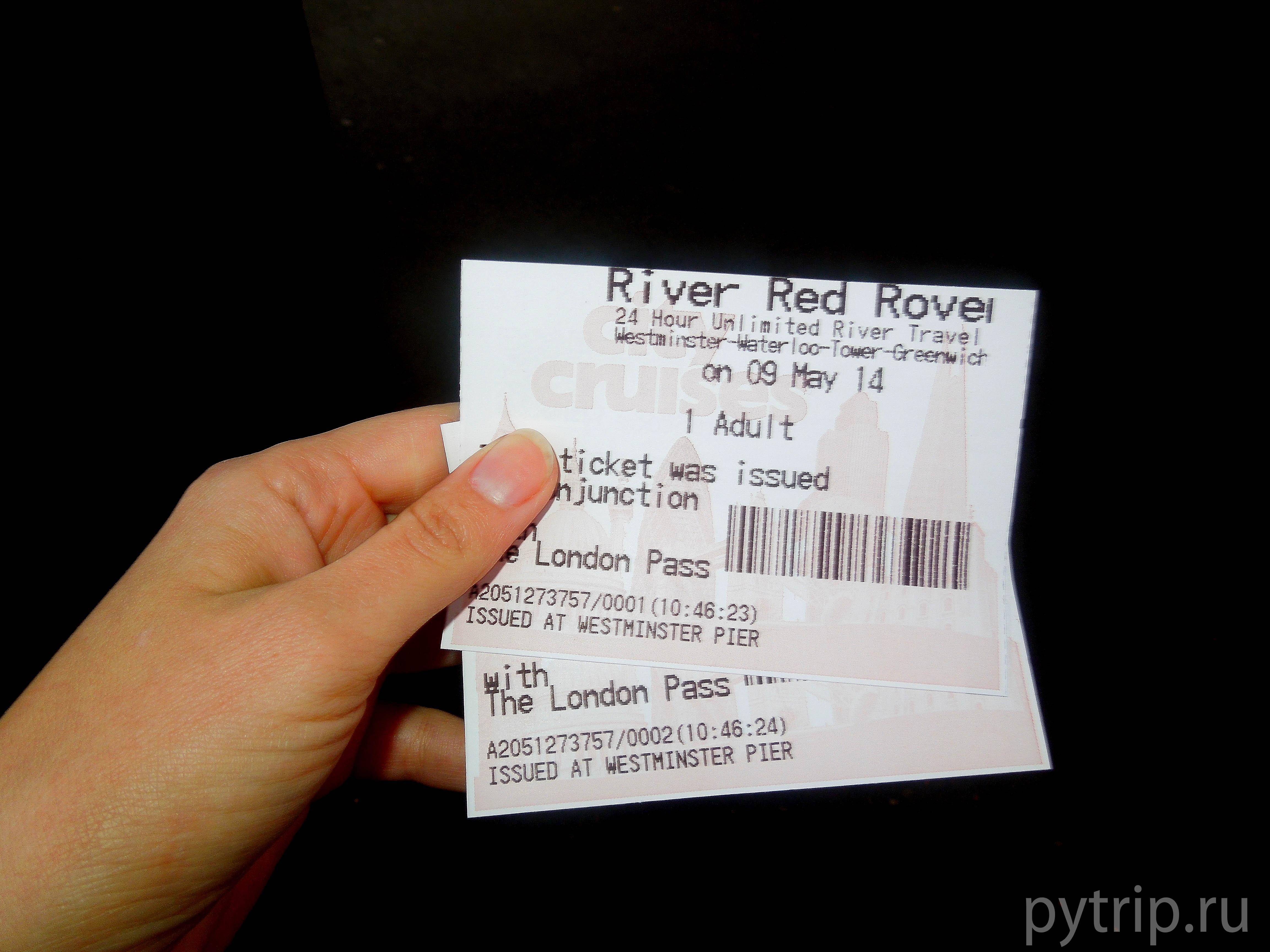 Так выглядят билеты на экскурсию