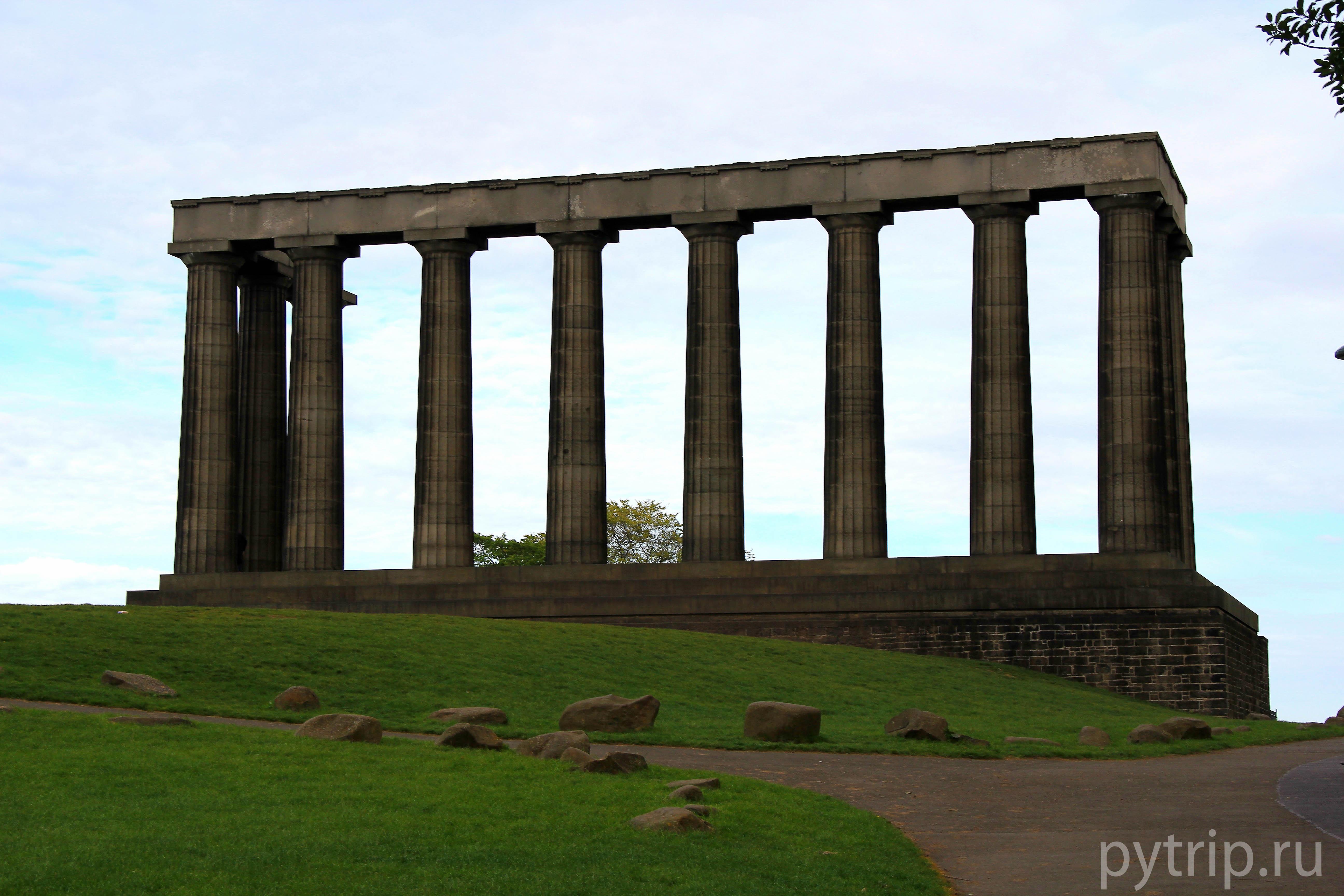 Национальный монумент Шотландии
