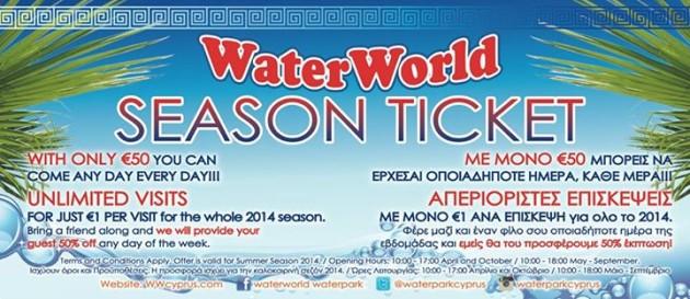 сезонный билет в аквапарк