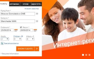 Easyjet — дешевые полеты из Москвы в Лондон до 21 марта 2016 года