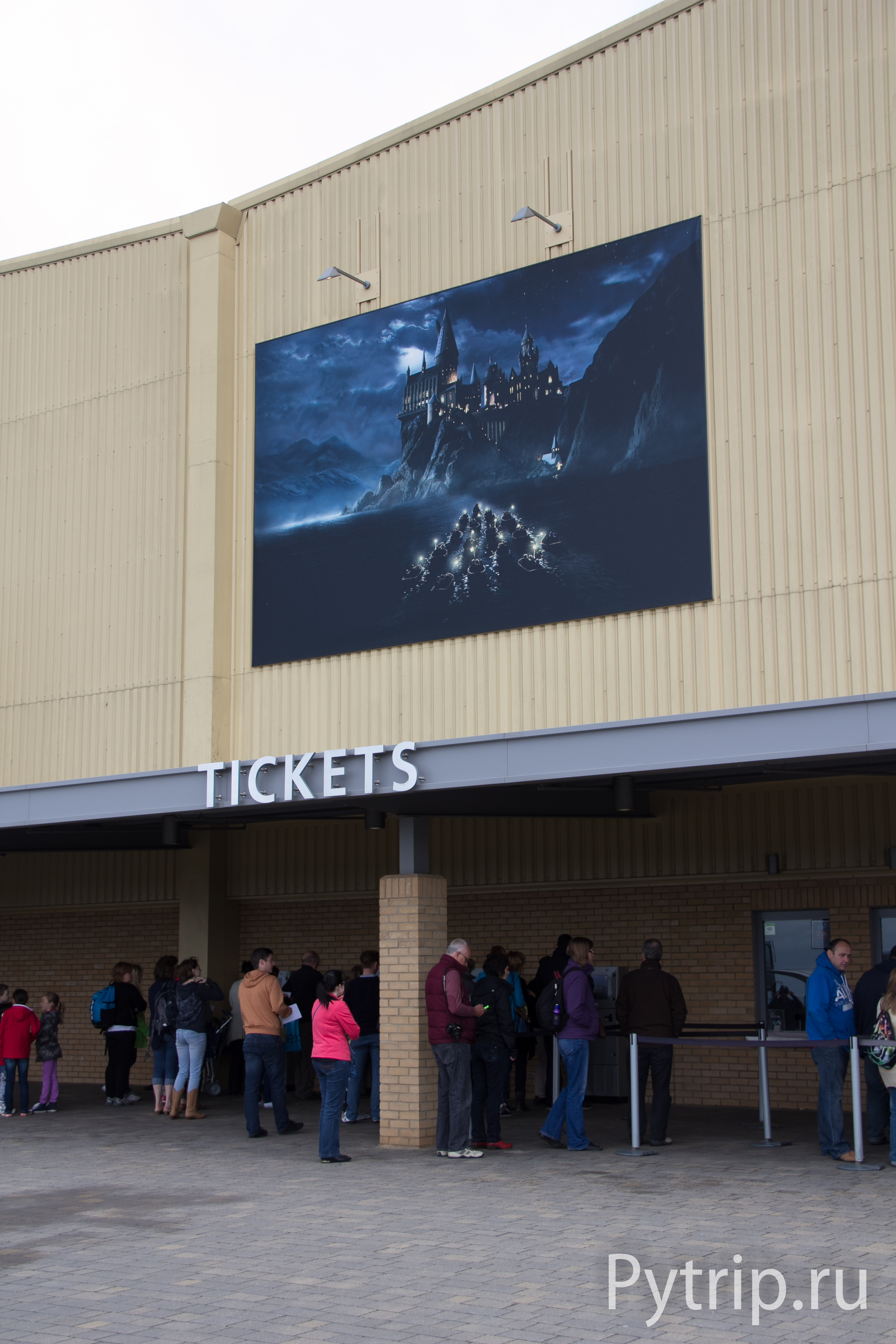 билеты в музей Гарри Поттера