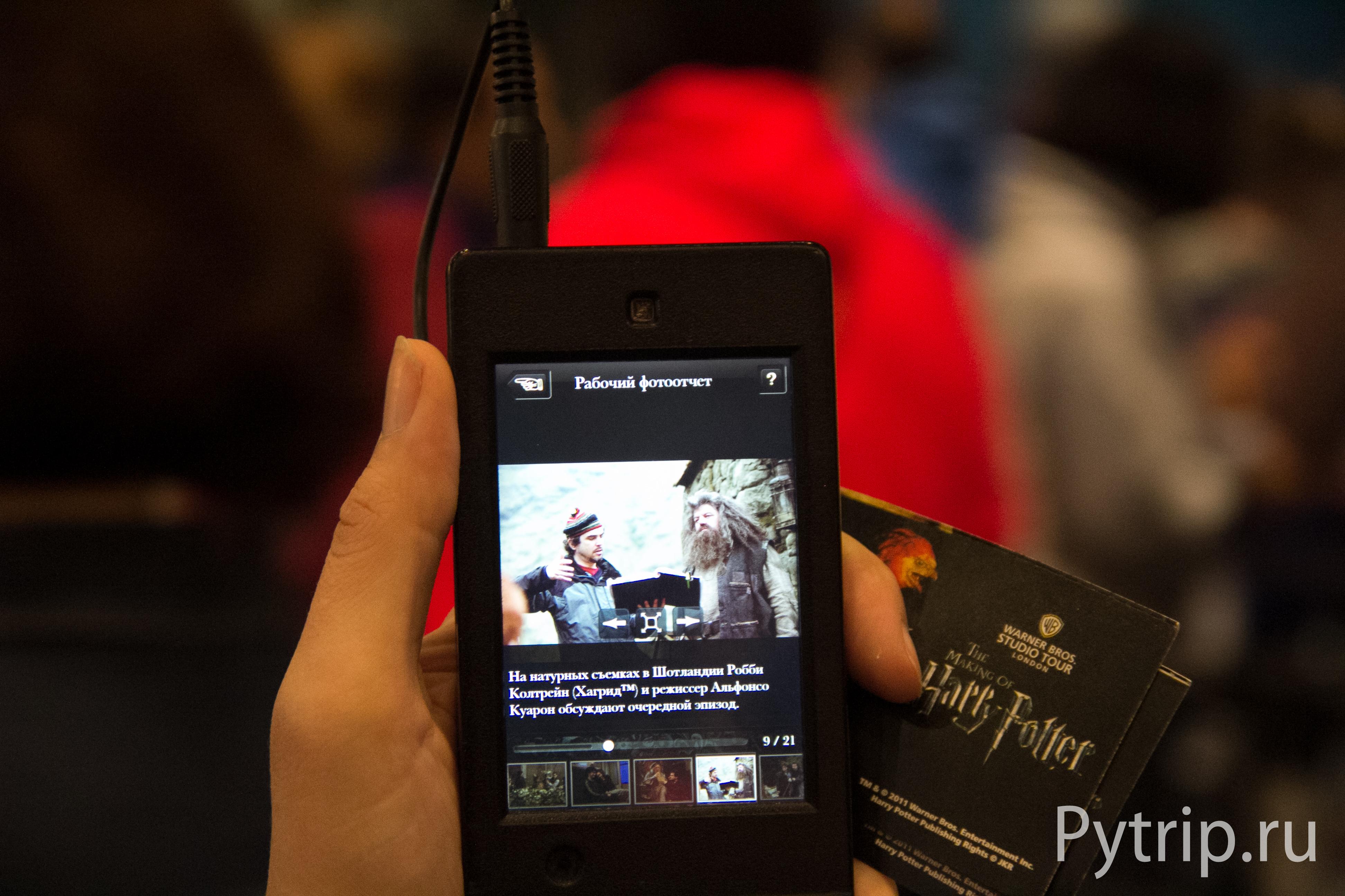 аудиогид музея гарри поттера