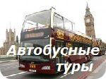 Автобусные туры в Лондоне