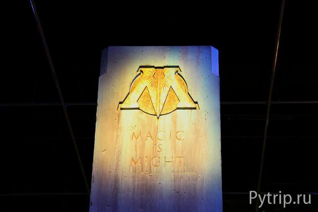 Министерство Магии