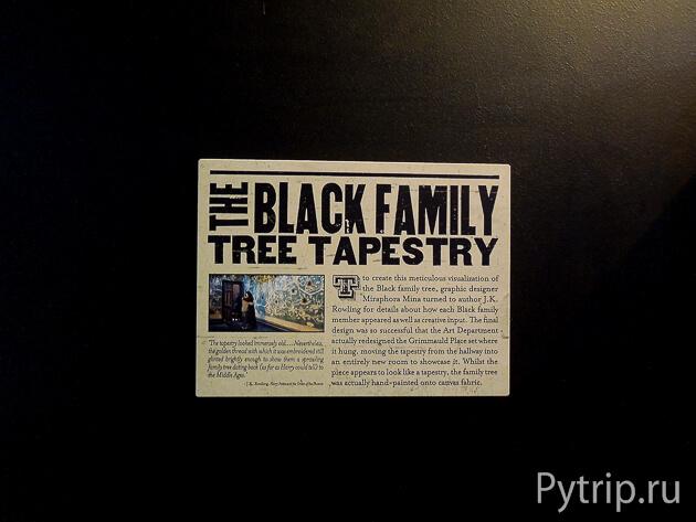 фамильное древо Блеков