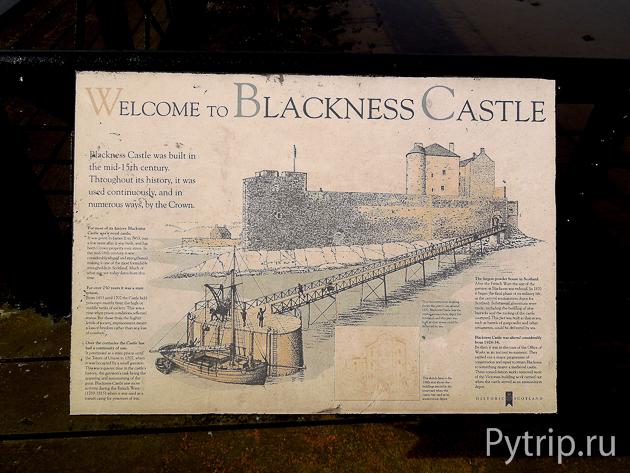 Замок Блэкнесс