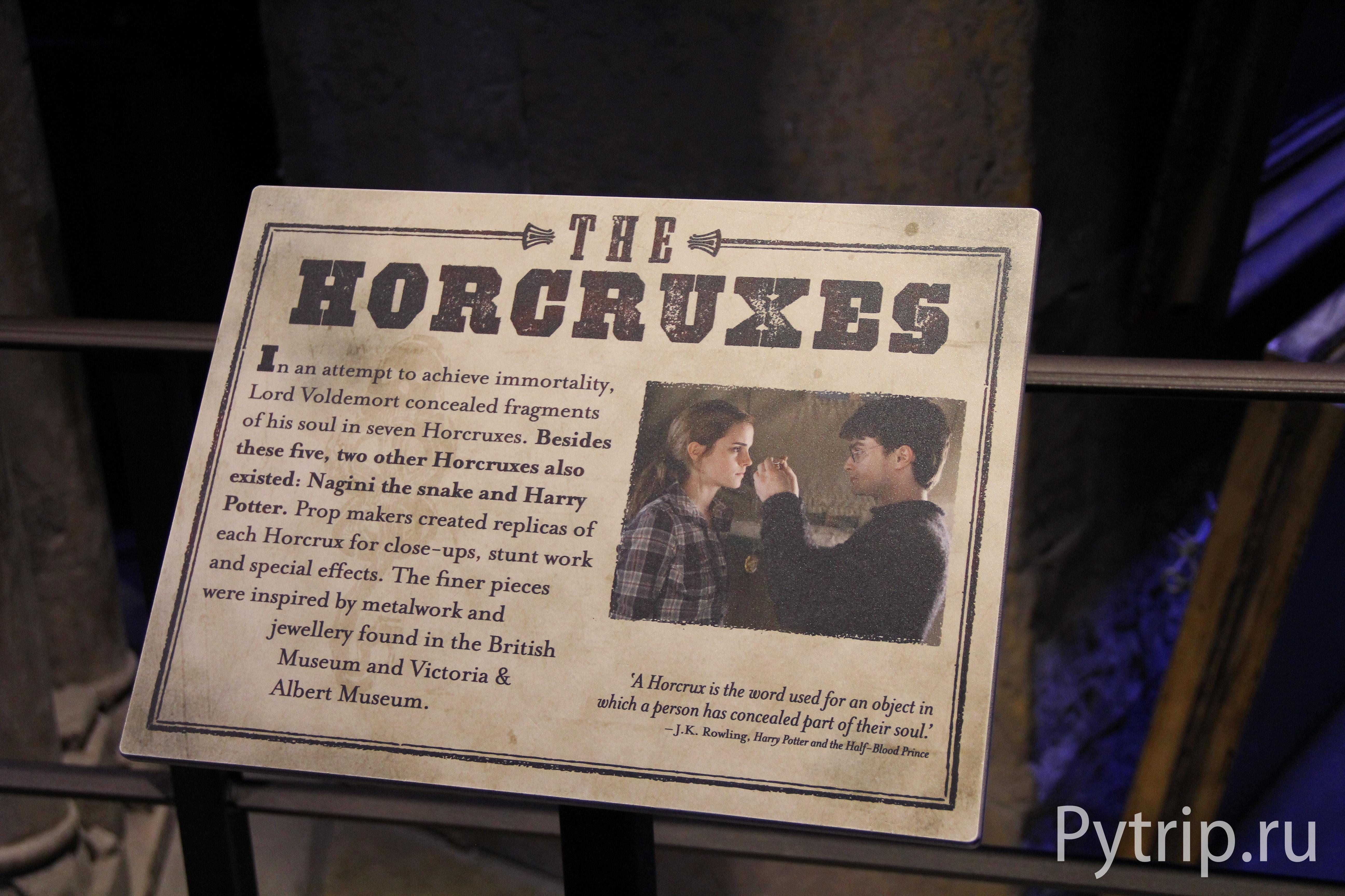 Крестражи в Гарри Поттере