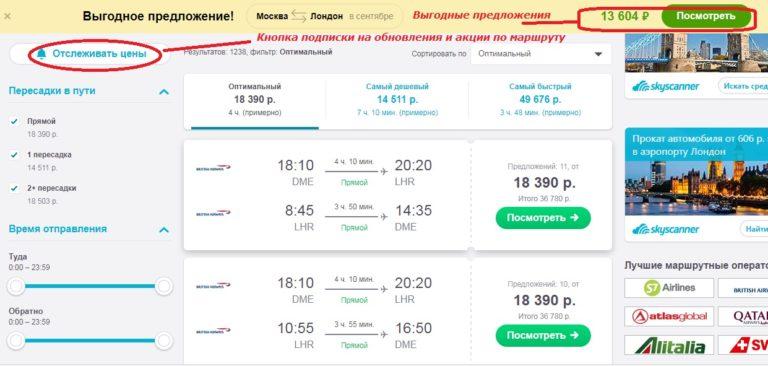 Авиабилеты Дешево Для Пенсионеров