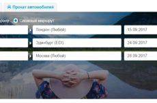 Сервис Скайсканер (Skyscanner) для покупки авиабилетов