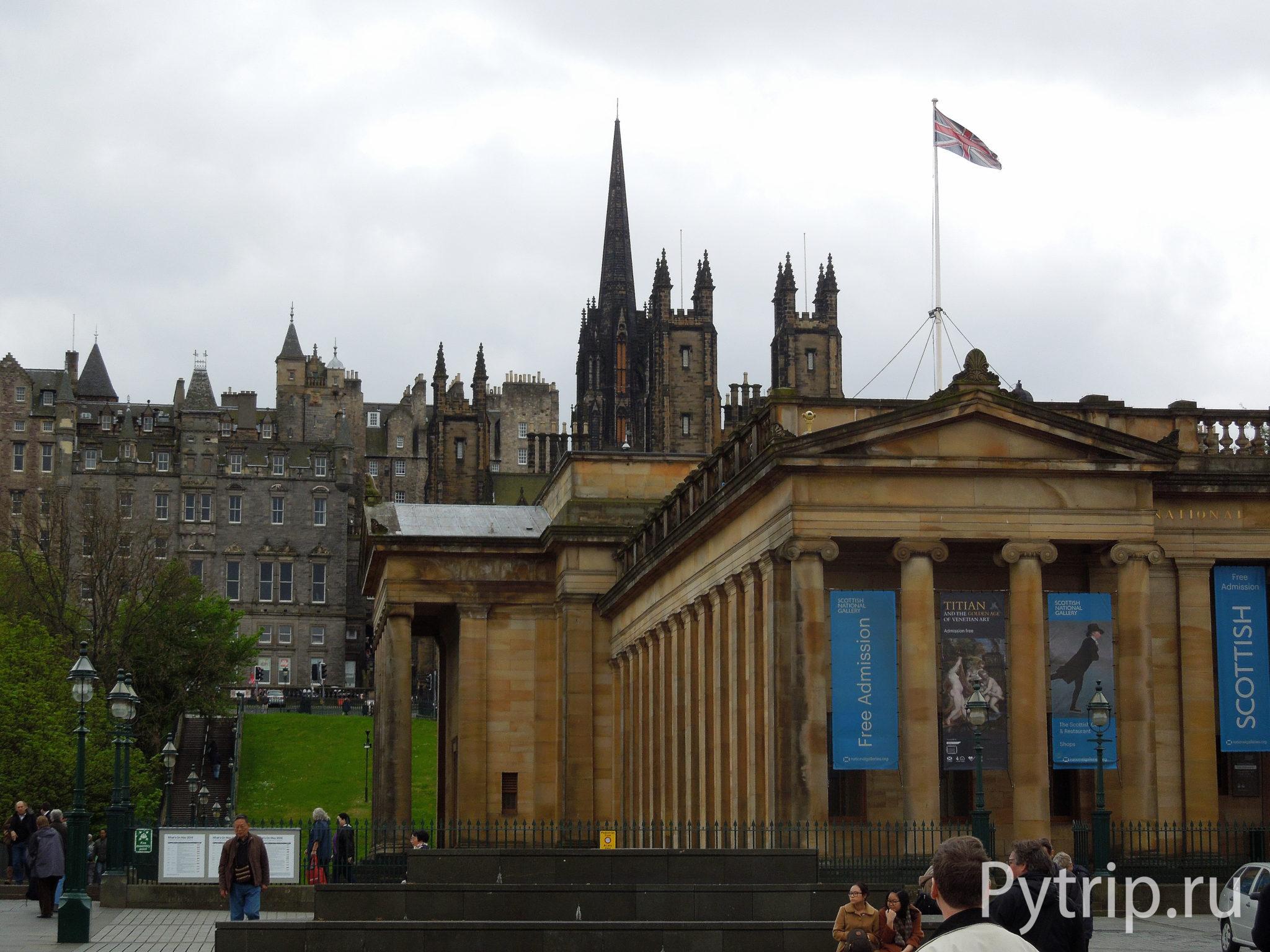 Первый день в Эдинбурге