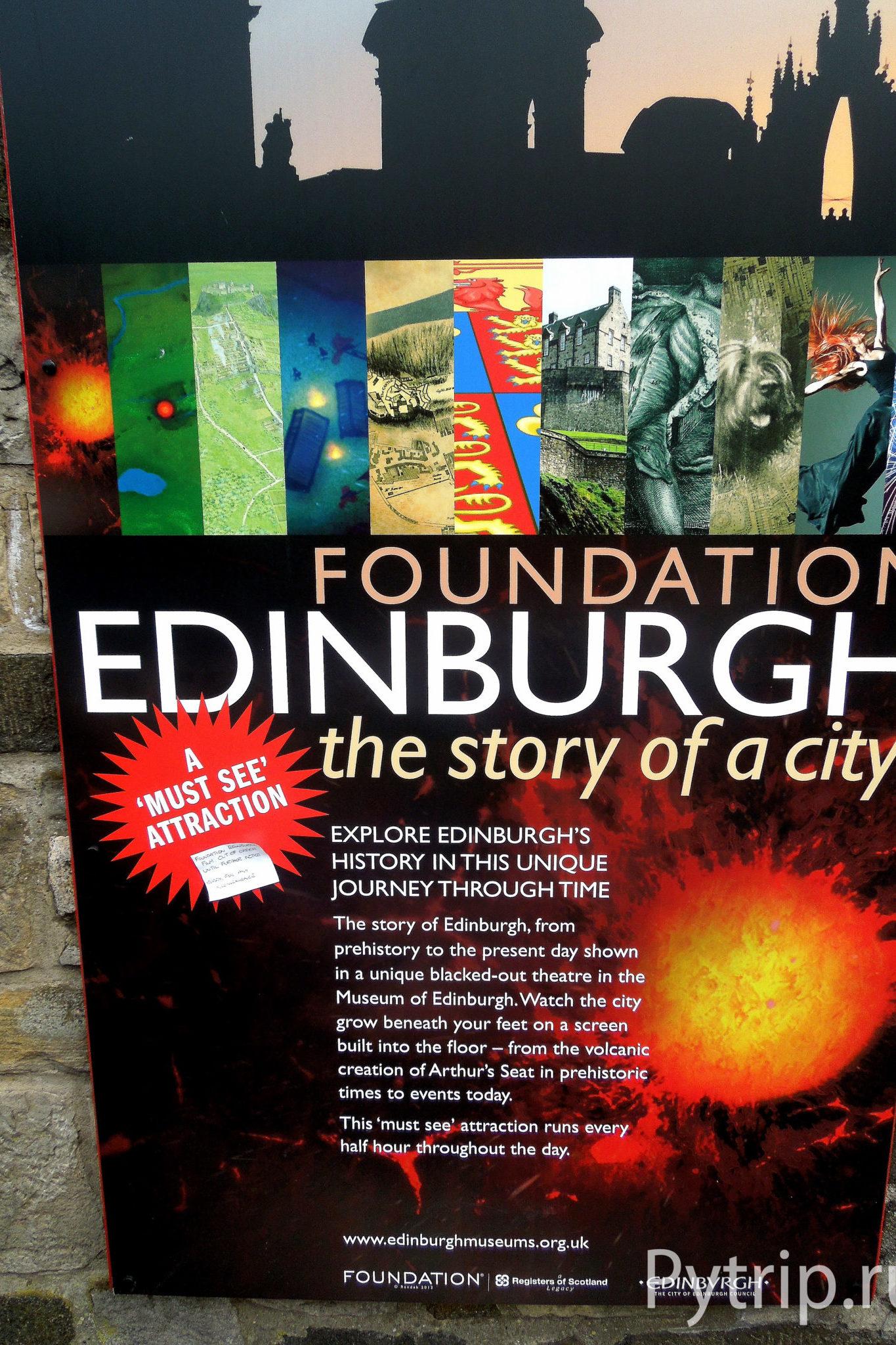 День 2 а Эдинбурге