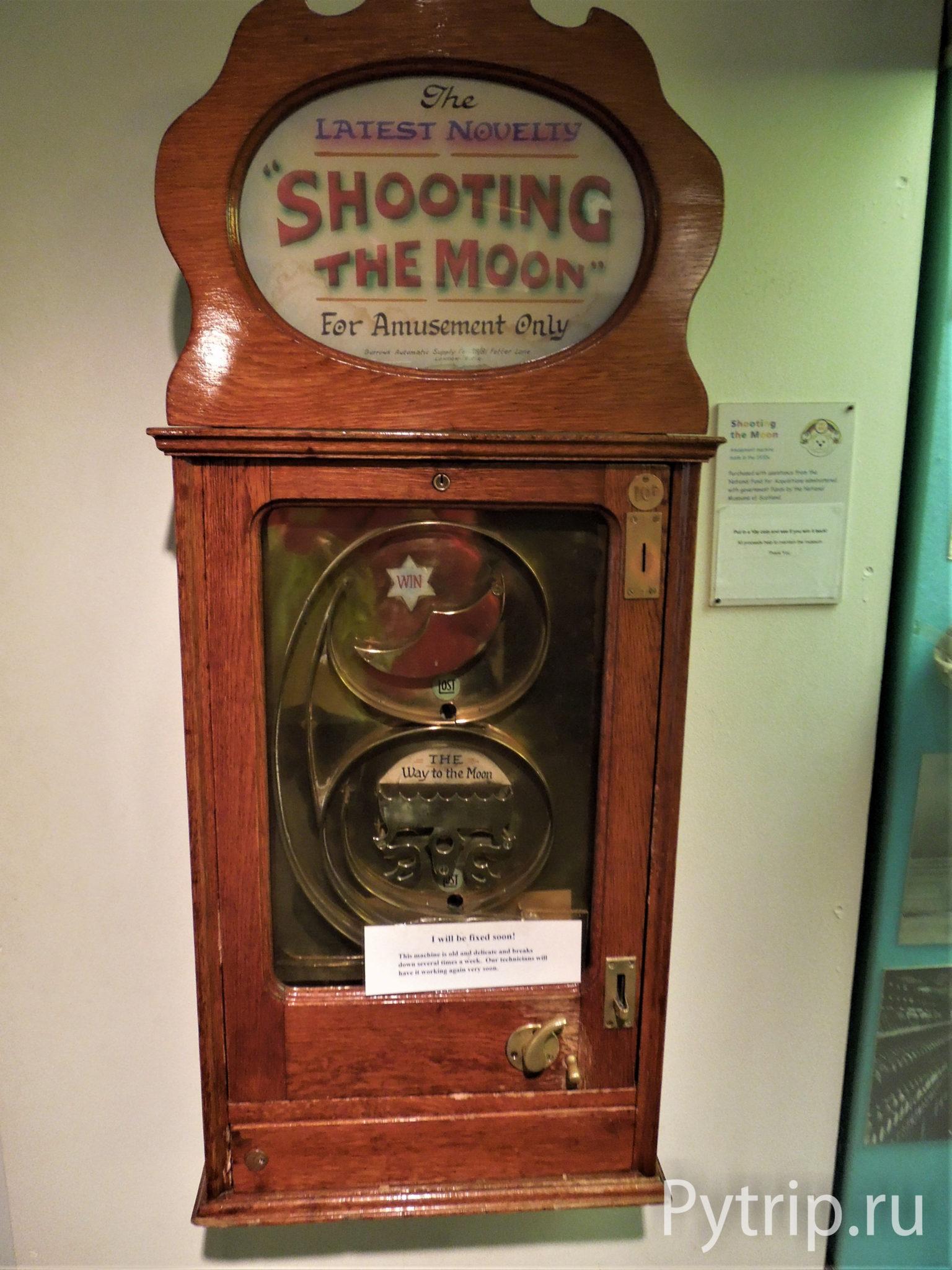 музей детства в Эдинбурге
