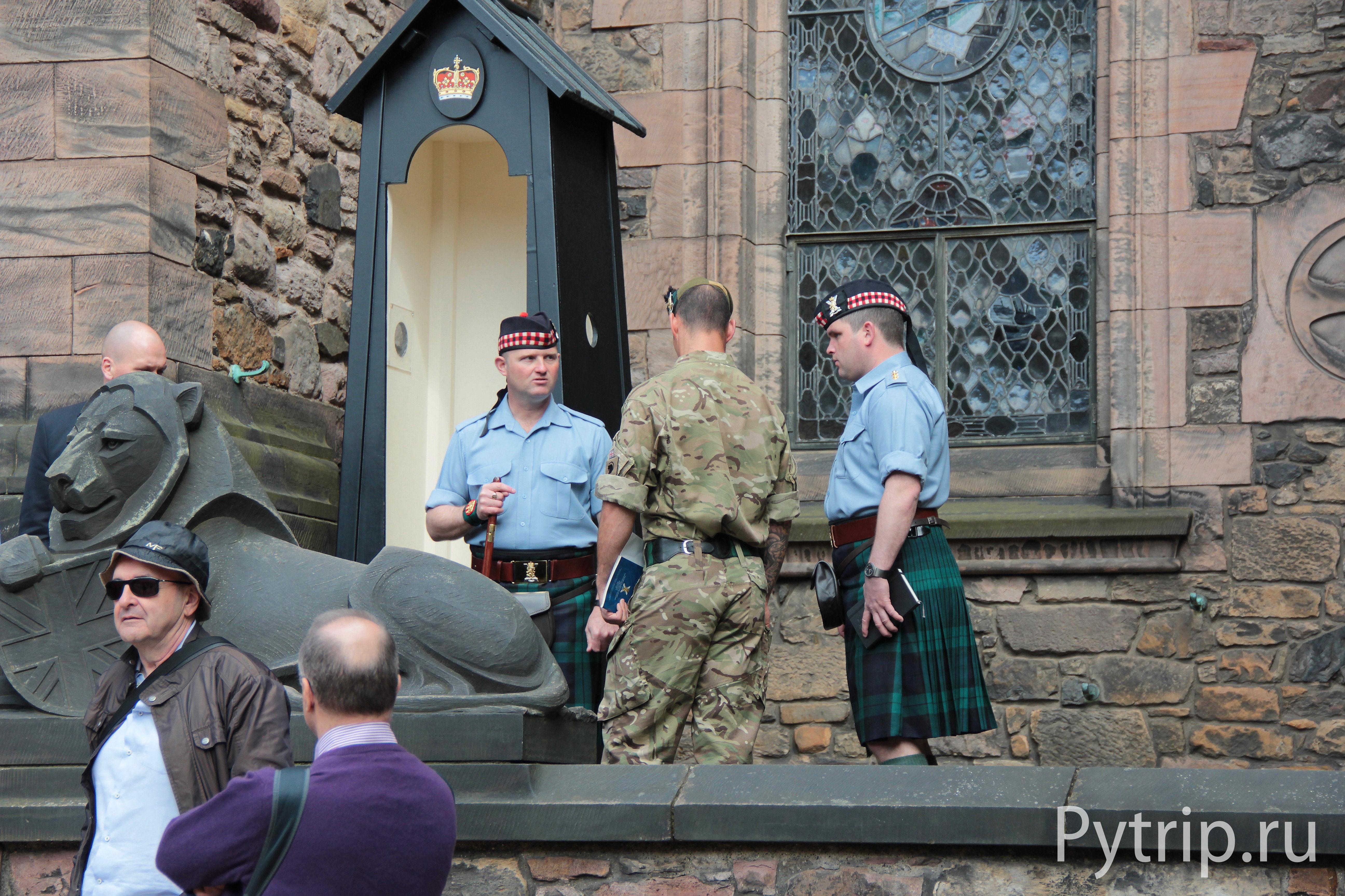 Охрана в Эдинбургском замке